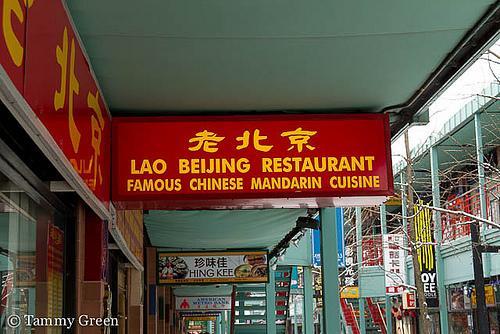 Lao Beijing Restaurant Chicago Dress Code